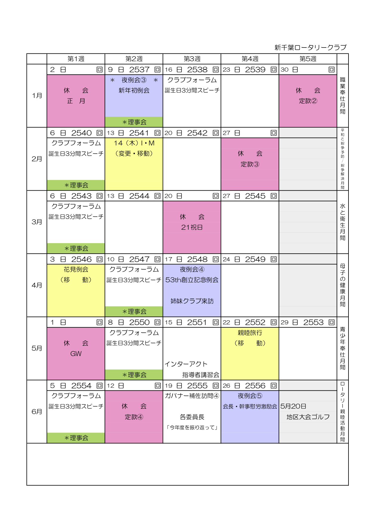 2018-19_01-06program