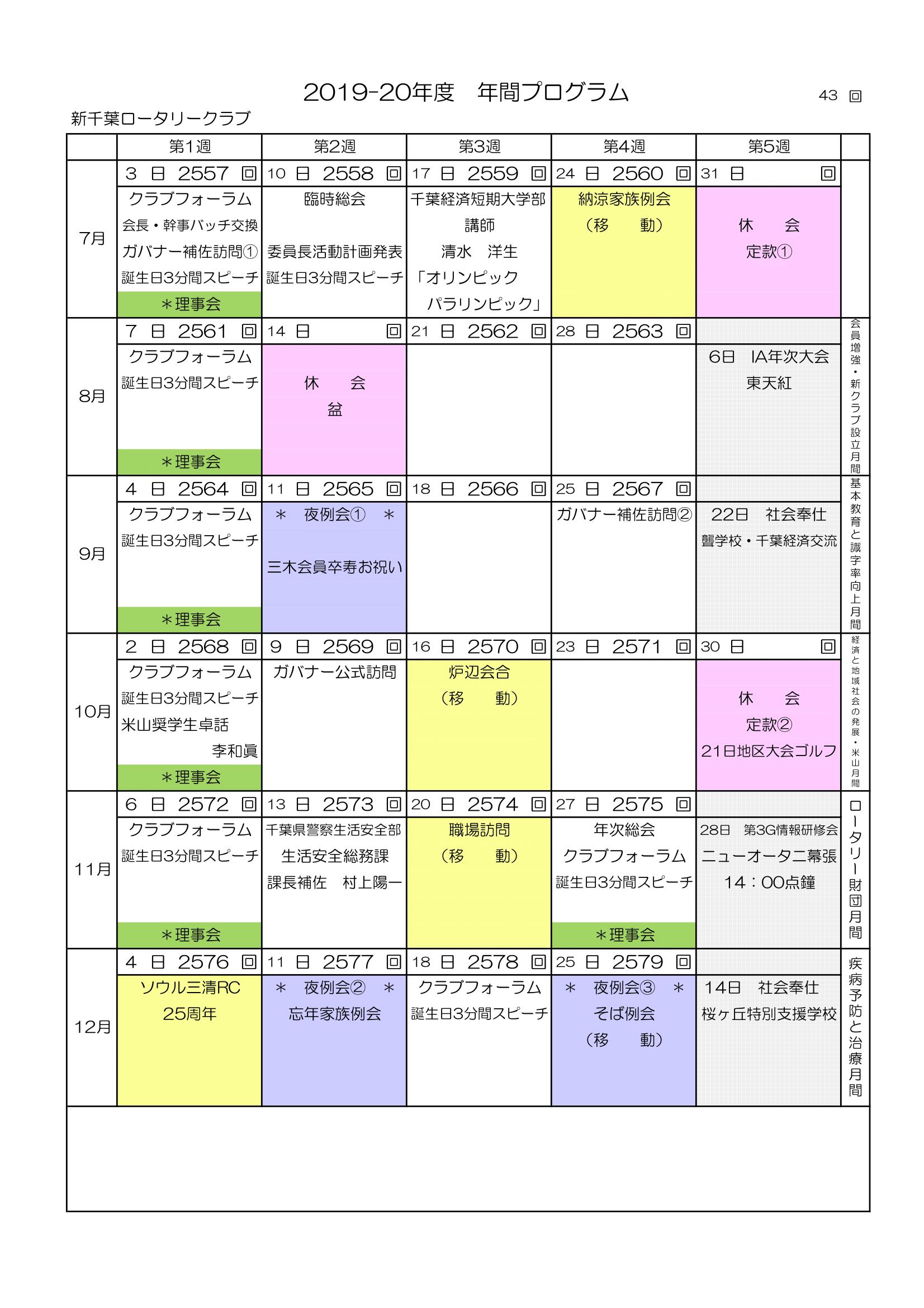 2018-19_07-12_program