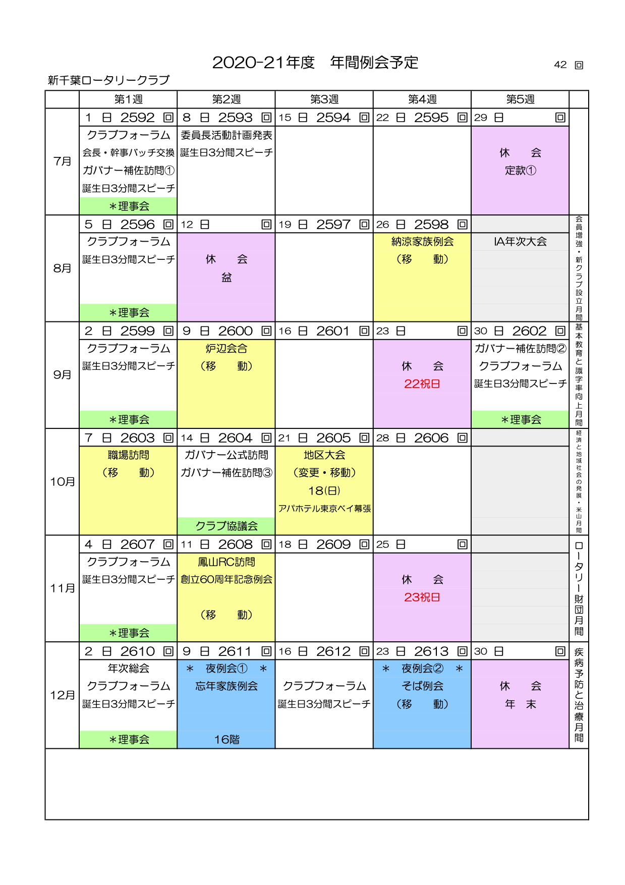 7-12_program